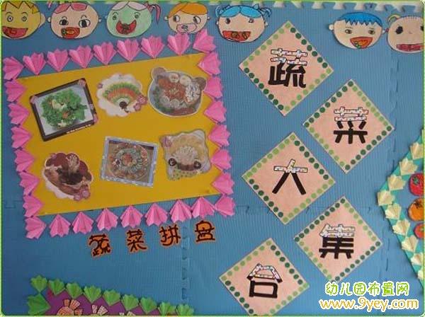 幼儿园大班蔬菜主题墙布置:蔬菜大集合