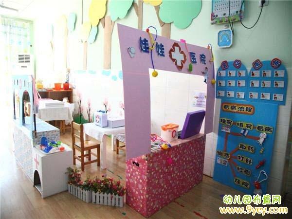 中班医院区角布置图片_幼儿园娃娃医院区角布置图片_幼儿园布置网