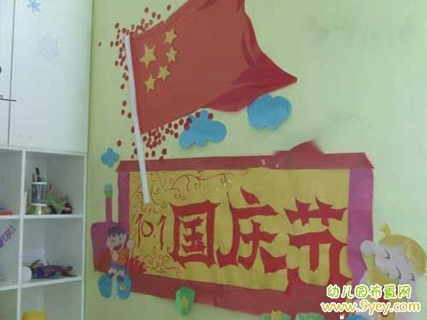 幼儿园国庆节教室角落墙面装饰图片_幼儿园布置网