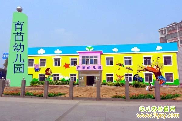 幼儿园建筑外墙彩绘图片