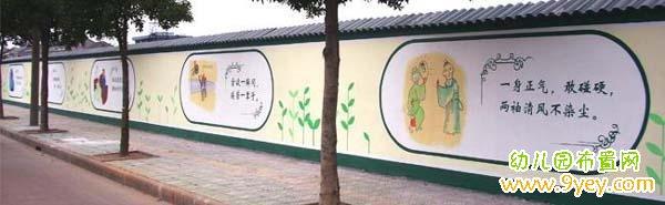 幼儿园围墙国学文化布置图片