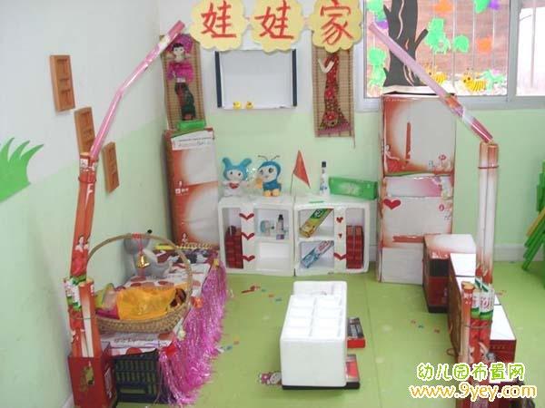 幼儿园娃娃家区域设计图片_幼儿园布置网图片