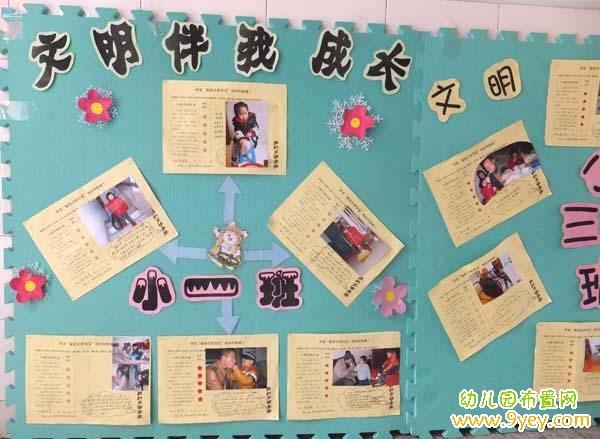 幼儿园文明礼仪宣传栏布置:文明伴我成长