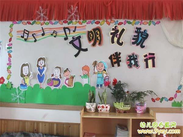 幼儿园文明礼貌主题墙饰设计:文明礼貌伴我行