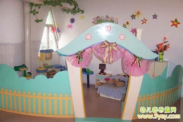 漂亮的幼儿园区域角娃娃家布置