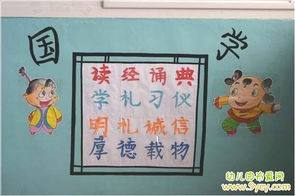 幼儿园国学墙面布置图片