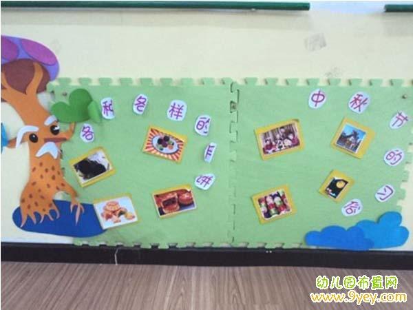幼儿园学前班中秋节墙饰