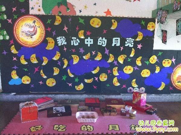 幼儿园小班中秋节主题墙布置:我心中的月亮