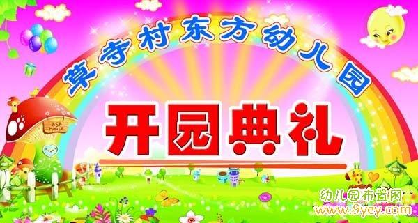 幼儿园开学典礼背景图模板设计