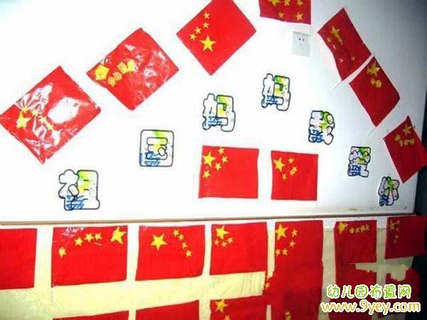 幼儿园中班国庆活动_幼儿园国庆节国旗墙面布置:祖国妈妈我爱你_幼儿园布置网