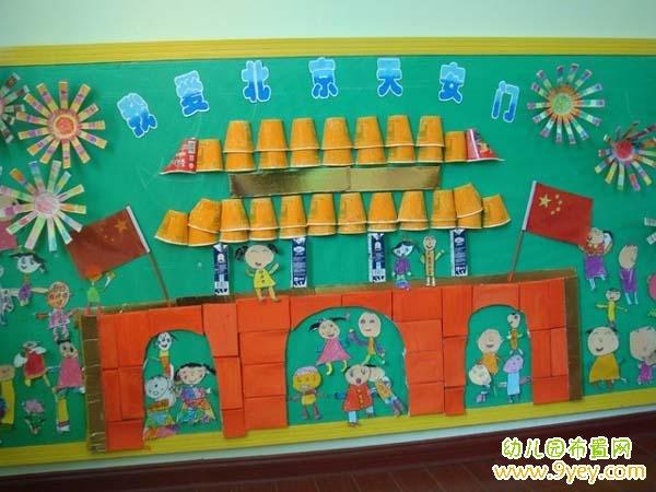 幼儿园国庆节主题墙手工设计:我爱北京天安门