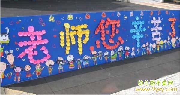 幼儿园大班教师节主题墙手工设计 老师您辛苦了