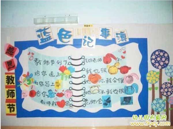 幼儿园感恩教师节主题墙饰:蓝色记事簿