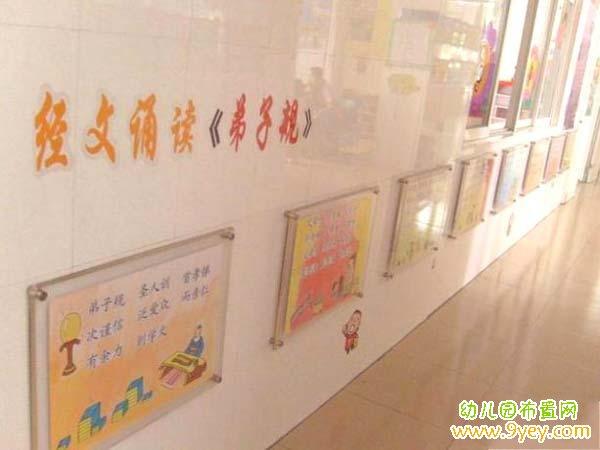 幼儿园楼道墙面国学布置:经文诵读  弟子规>>