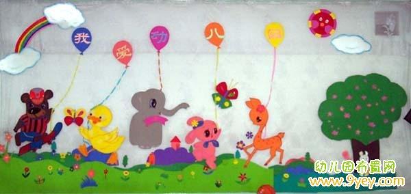 幼儿园新学期开学主题墙布置:我爱幼儿园