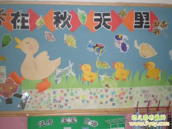 幼儿园秋季主题墙设计图片:在秋天里