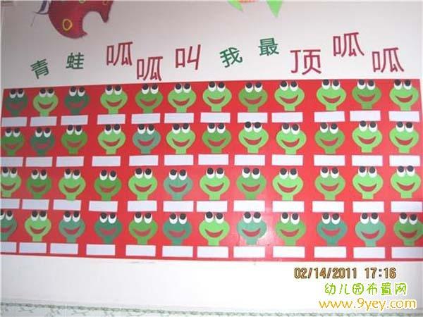 幼儿园大班漂亮可爱的评比墙布置图片