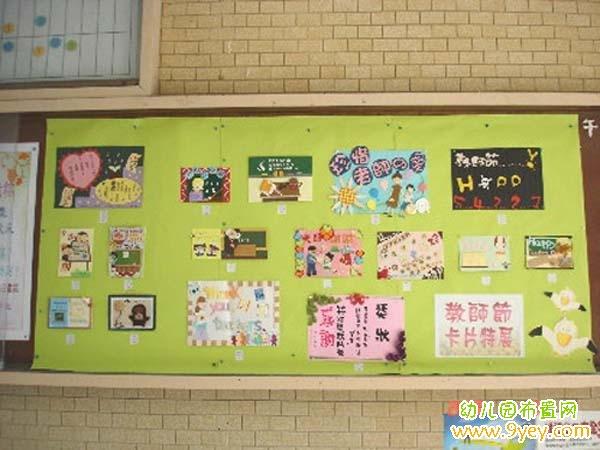 幼儿园教师节主题墙装饰图片