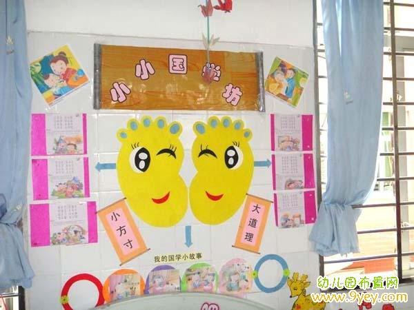 幼儿园国学文化布置:小小国学坊