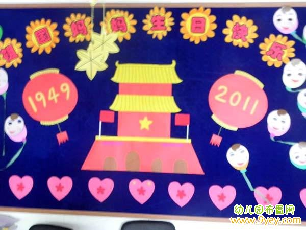 妈妈生日��.d_幼儿园国庆节主题墙图片:祖国妈妈生日快乐