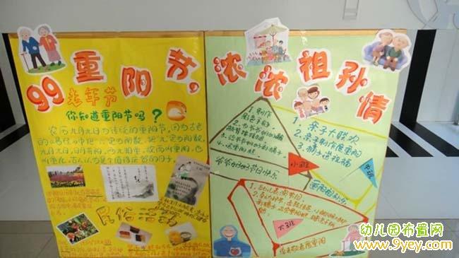 幼儿园重阳节亲子活动海报设计图片