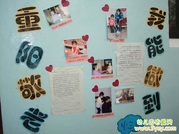 幼儿园中班重阳节墙壁装饰图片