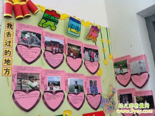 幼儿园庆国庆主题墙饰设计图片