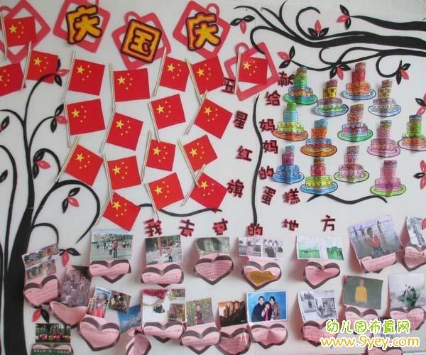 幼儿园庆祝国庆节墙面装饰图片