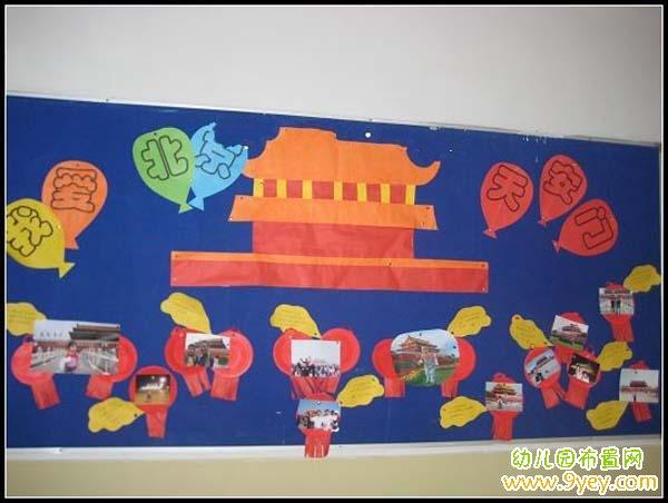 幼儿园国庆节天安门主题墙设计