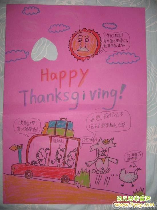 幼儿园感恩节海报设计图片