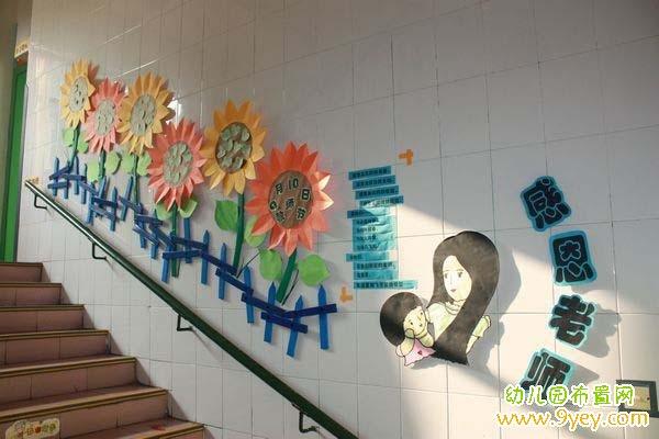 幼儿园教师节楼梯环境布置图片