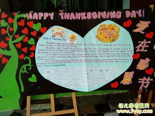 幼儿园感恩节主题宣传展板设计:爱在感恩节