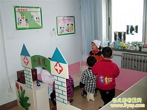 中班医院区角布置图片_幼儿园小医院布置图片_幼儿园布置网