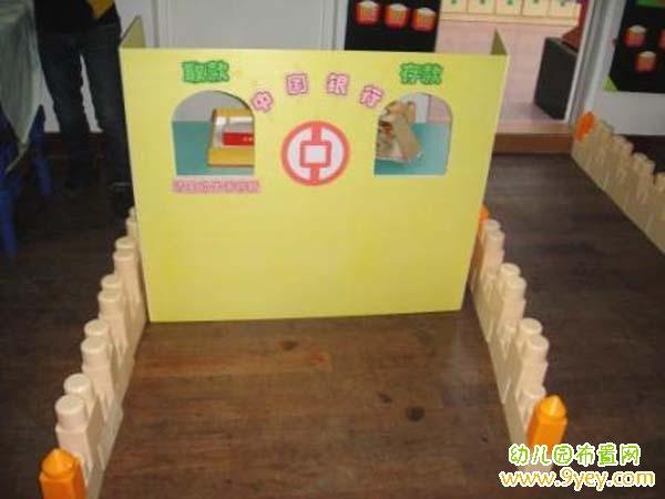 幼儿园银行角色游戏区角布置图片