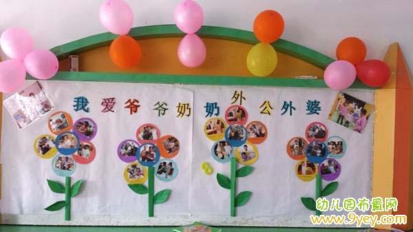 幼儿园小班重阳节主题墙饰布置:我爱爷爷奶奶外公外婆