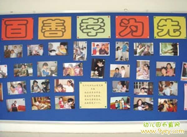 幼儿园大班重阳节主题墙设计:百善孝为先