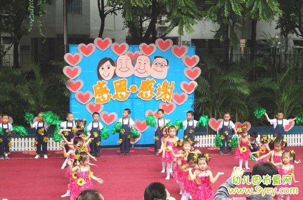 幼儿园感恩节文艺演出舞台布置图片