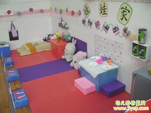 幼儿园自制娃娃家布置图片