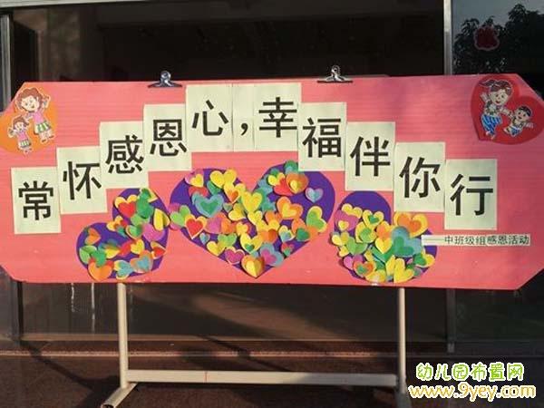 幼儿园中班感恩节宣传板报设计:常怀感恩心