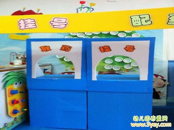 幼儿园医院区角手工布置图片图片
