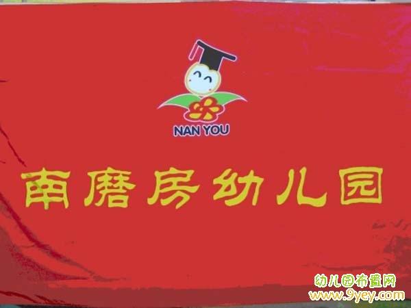 幼儿园园旗设计图片:南磨房幼儿园