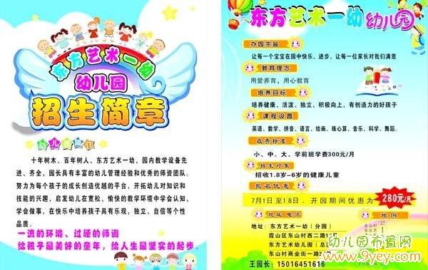 主页 幼儿园招生宣传单设计    与好友分享本图片:qq空间微信腾讯微博图片