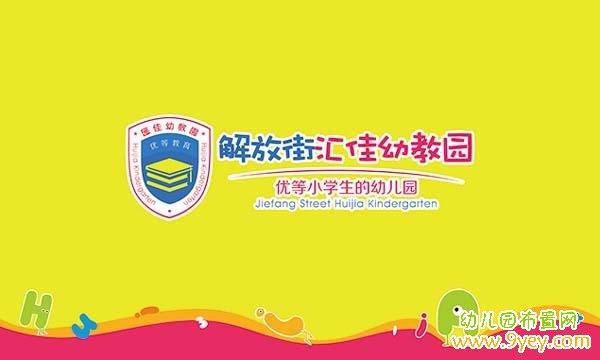 幼儿园园旗设计方案:解放街汇佳幼教园