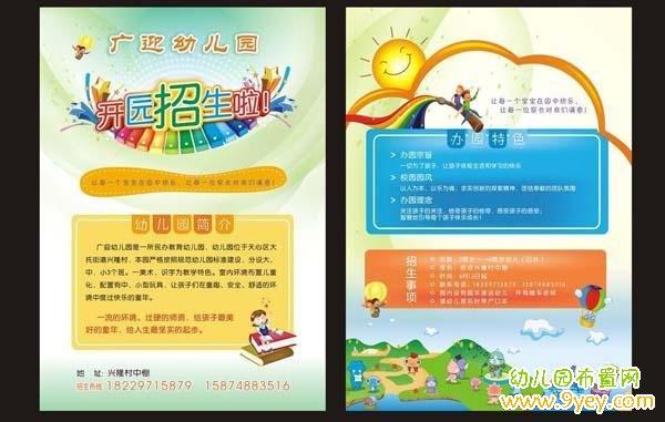 新办幼儿园招生宣传单设计图片