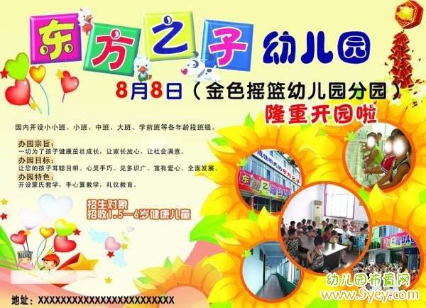 民办幼儿园招生宣传单设计:东方之子幼儿园