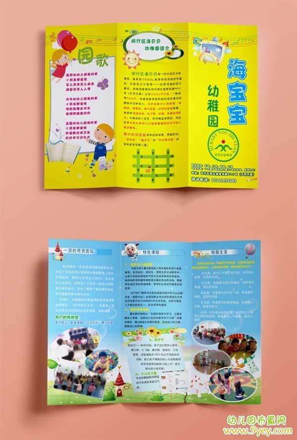 幼兒園招生廣告宣傳單設計方案(三折頁正反面)