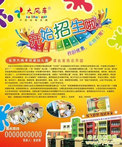 幼儿园招生广告宣传单设计图片