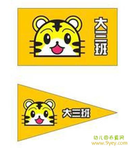 幼儿园卡通班旗设计图案:可爱的小老虎