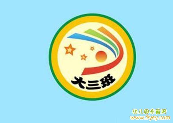 幼儿园大三班班旗logo设计图案