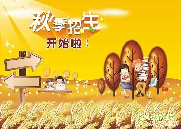 幼儿园秋季招生海报背景设计图片